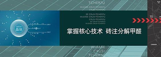 芬芳负离子瓷砖,持续分解甲醛-负离子瓷砖品牌首选