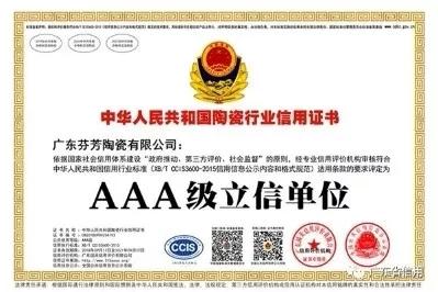 立信单位AAA证书.webp.jpg